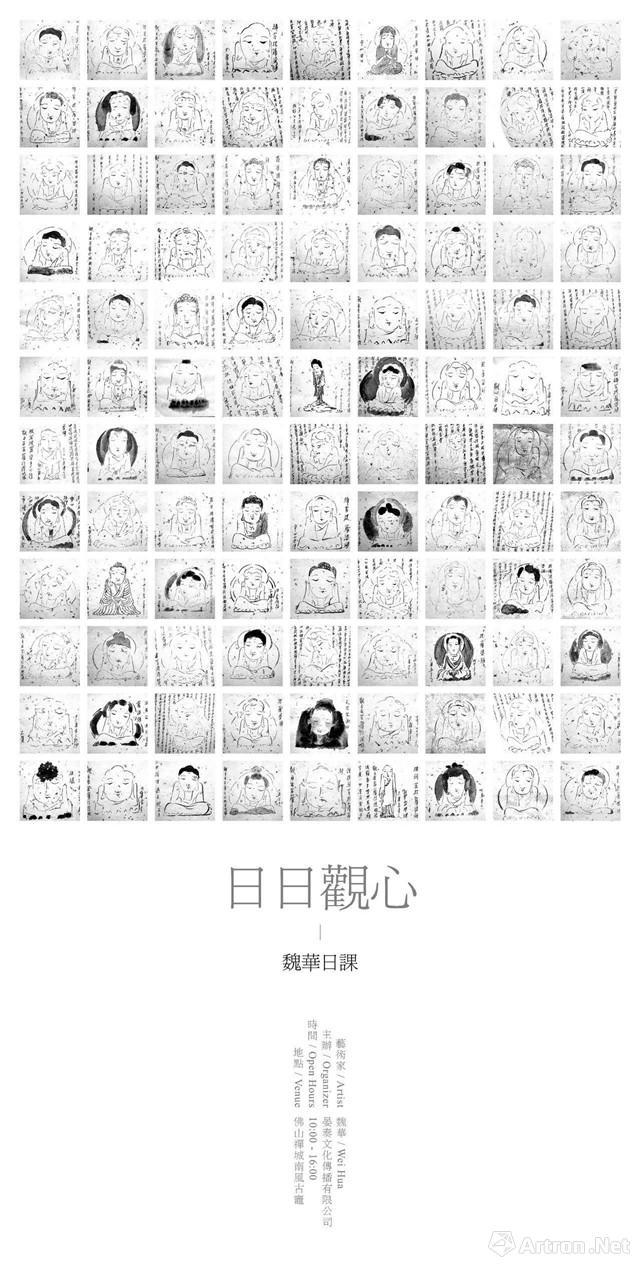 """""""日日观心""""魏华日课展"""