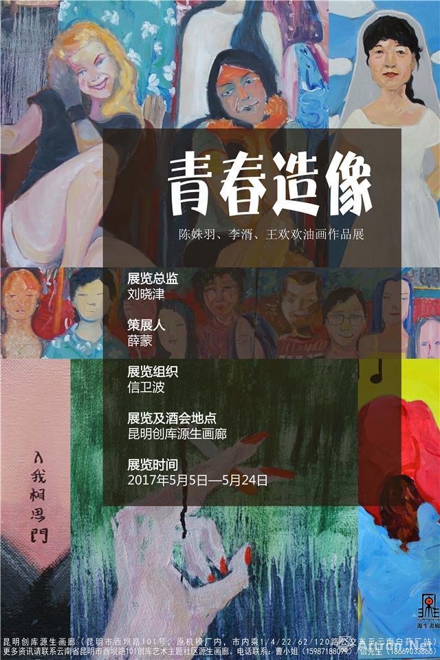 """""""青春造像""""陈姝羽 李湑 王欢欢油画作品展"""