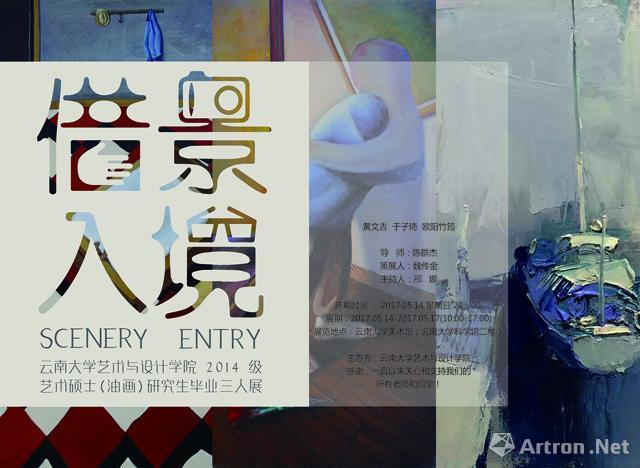 """""""借景·入境""""2014级艺术硕士(油画)研究生毕业三人展"""