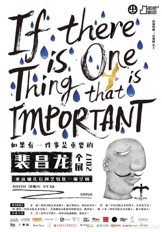 """""""如果有一件事是重要的""""2017裴昌龙个展"""