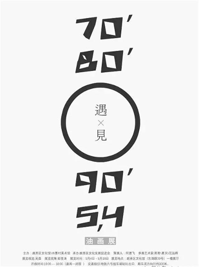 """""""遇见""""三人行油画展"""