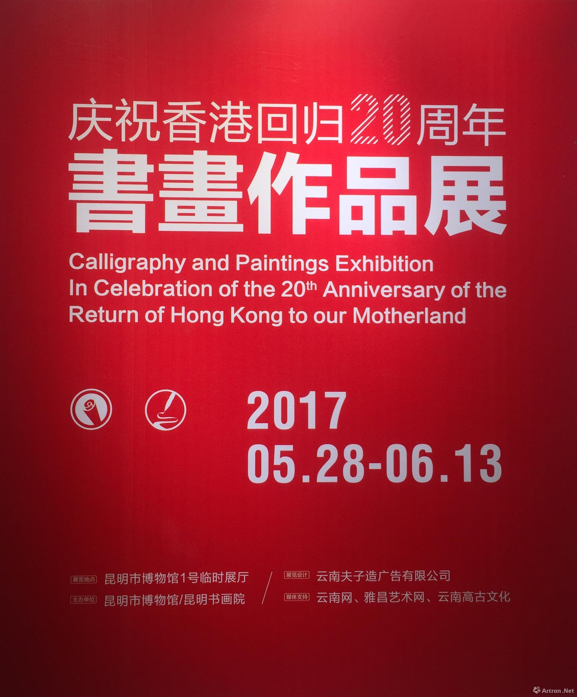 """""""明天更美好""""庆祝香港回归20周年书画展"""