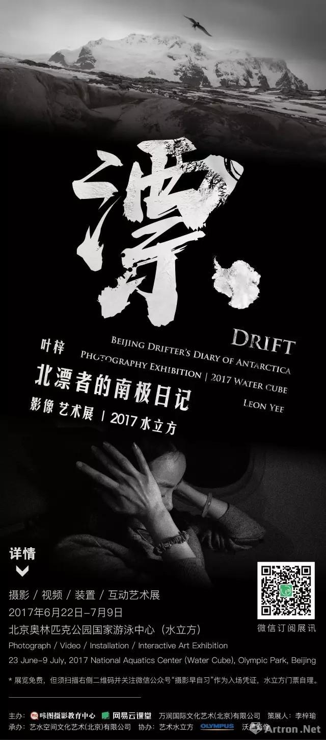 """""""漂-北漂者的南极日记""""叶梓摄影个展"""