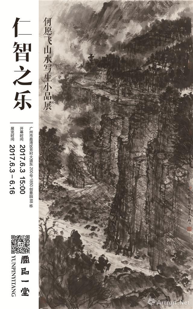 """""""仁智之乐""""何愿飞山水写生小品展"""