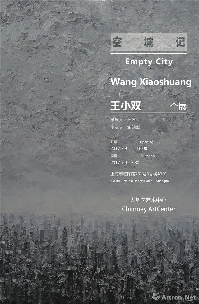 """""""空城记""""王小双上海首个个展"""
