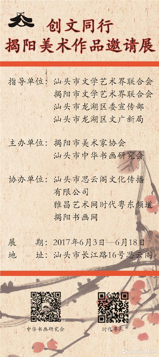 """""""创文同行""""揭阳市美术作品邀请展"""