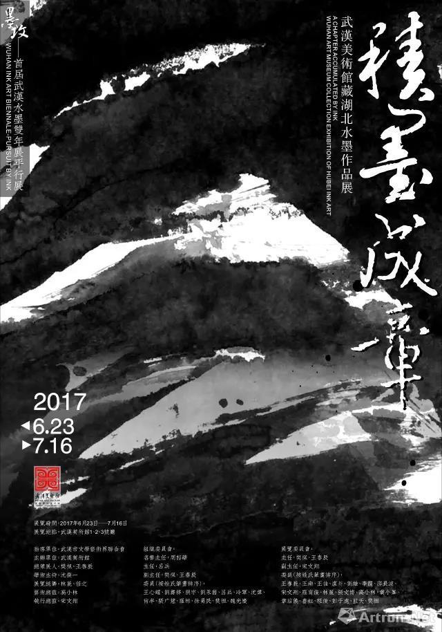 """""""积墨成章""""武汉美术馆藏湖北水墨作品展"""