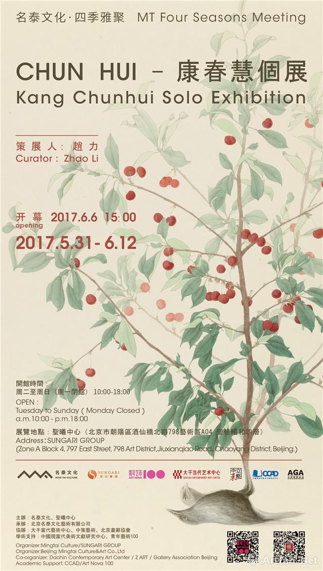 """CHUN HUI""康春慧个展"