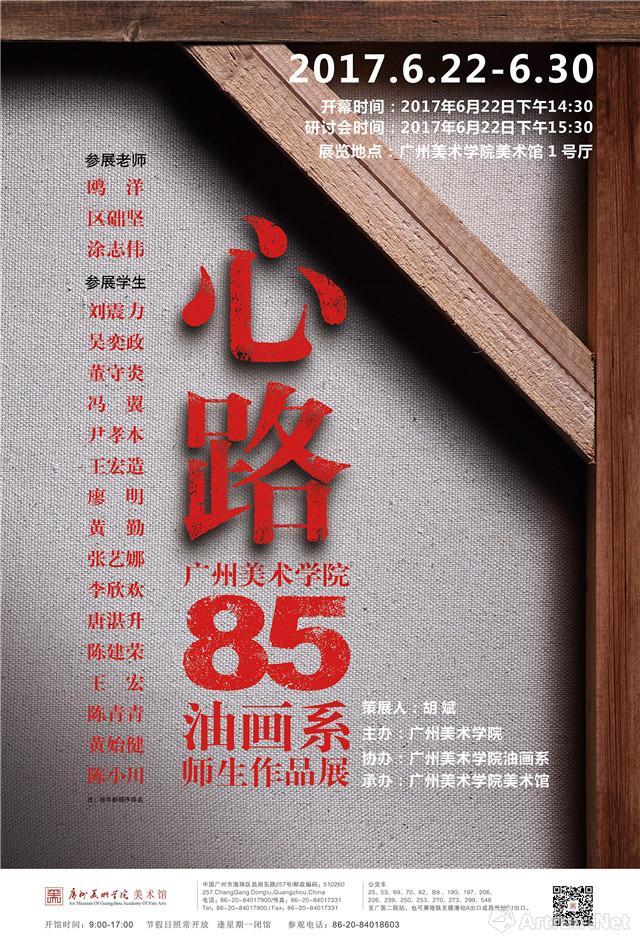 """""""心路""""广州美术学院85油画系师生作品展"""