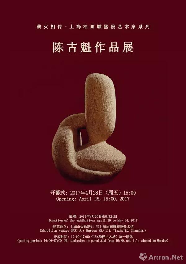 薪火相传·上海油画雕塑院艺术家系列-陈古魁作品展