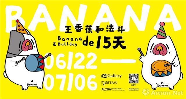王香蕉和法斗的15天
