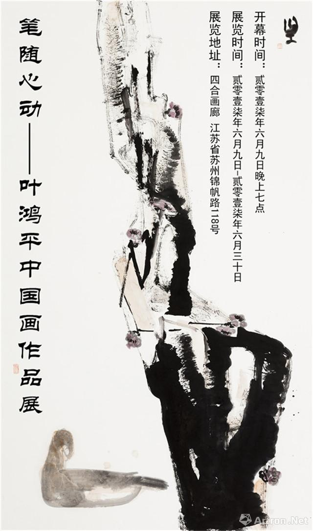 """""""笔随心动""""叶鸿平中国画作品展"""