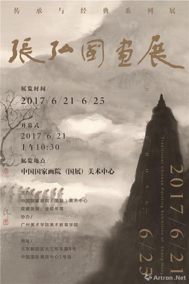 传承与经典系列展之张弘国画展