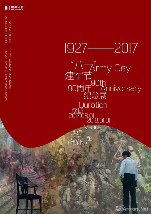 """1927-2017""""八一""""建军节90周年纪念展"""