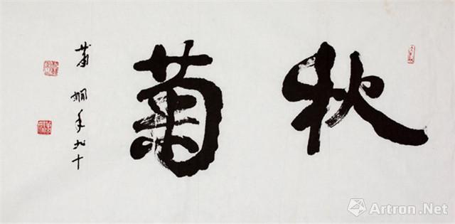 """""""书中有我""""萧娴先生诞辰115周年遗墨展"""