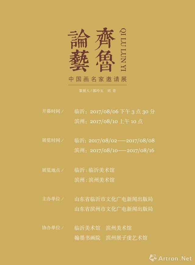 """""""齐鲁论艺""""中国画名家邀请展-临沂站"""