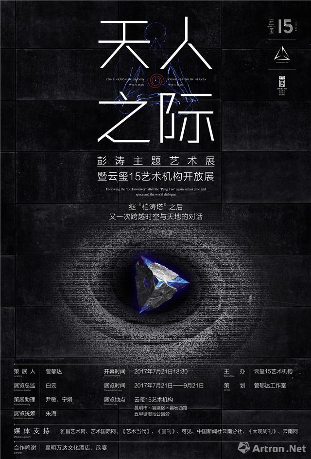 """彭涛:""""天人之际""""主题艺术展暨云玺15艺术机构开放展"""