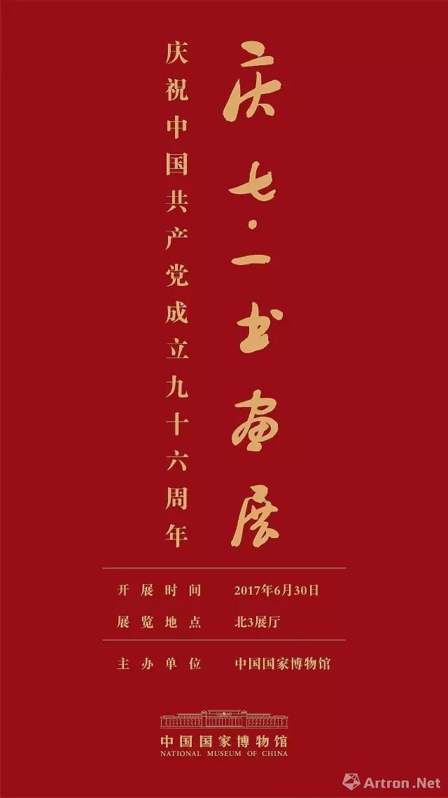 庆七·一书画展