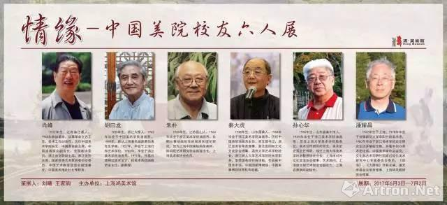 """""""情缘""""中国美院校友六人展"""