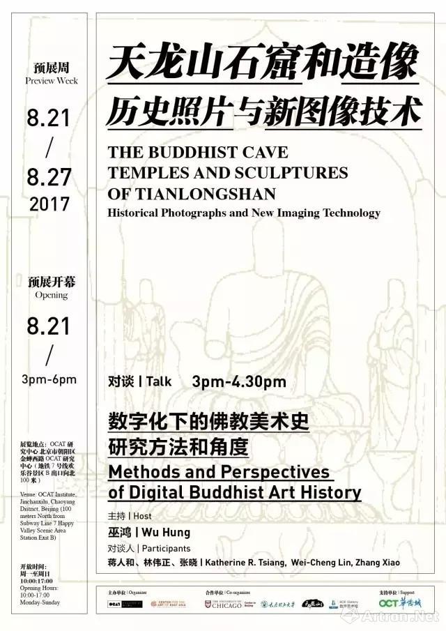天龙山石窟和造像:历史照片与新图像技术