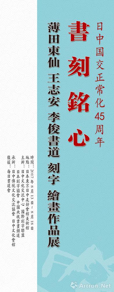 日中国交正常化45周年 书刻铭心•薄田东仙 王志安 李俊书道 刻字 绘画作品展