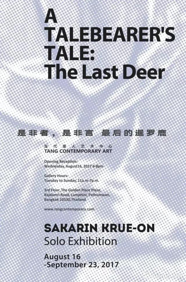 """""""是非者,是非言——最后的暹罗鹿""""萨卡琳·克鲁昂个展"""