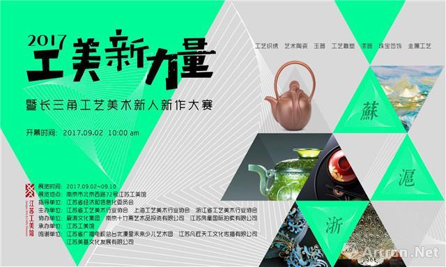 """2017""""工美新力量""""暨长三角工艺美术新人新作大赛"""