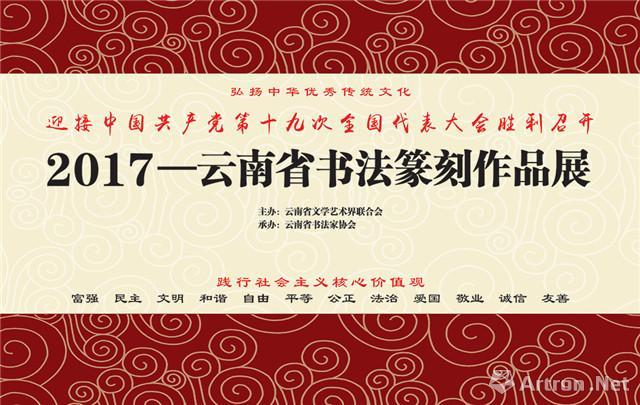 2017云南省书法篆刻作品展