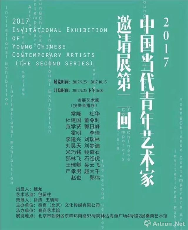 2017中国当代青年艺术家作品邀请展第二回