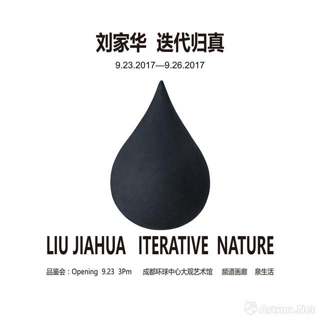 """""""迭代归真""""刘家华品鉴会"""