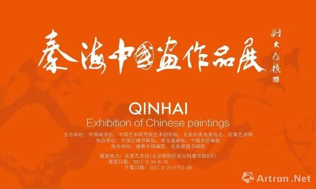 秦海中国画作品展