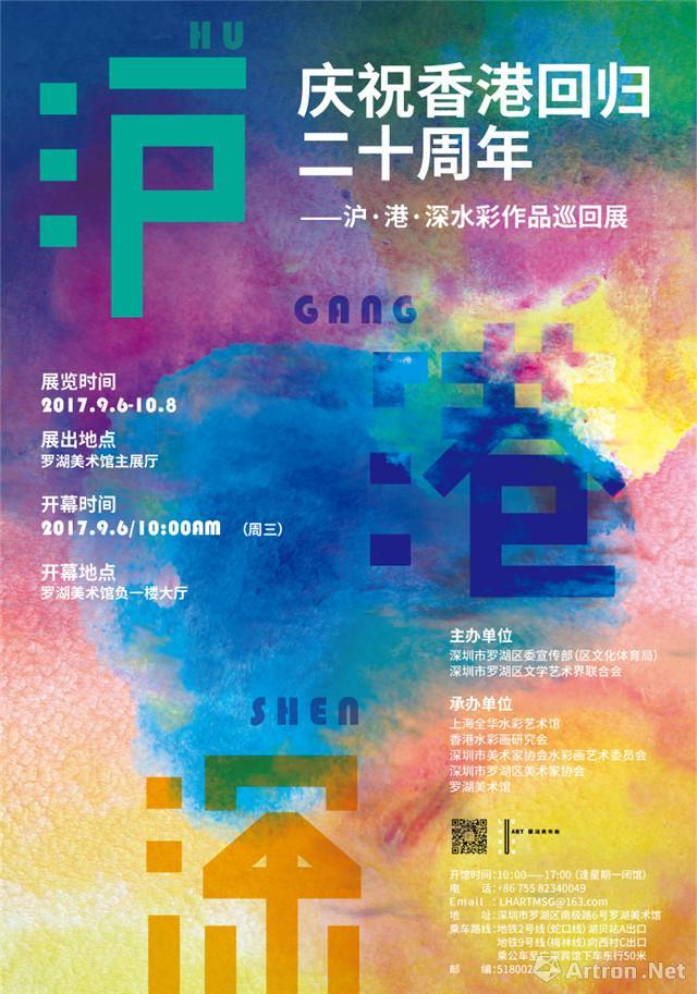 庆祝香港回归20周年-沪、港、深水彩作品巡回展