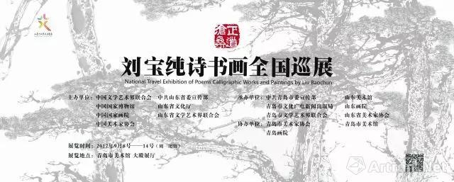 """""""正道沧桑""""刘宝纯诗书画全国巡展-青岛站"""
