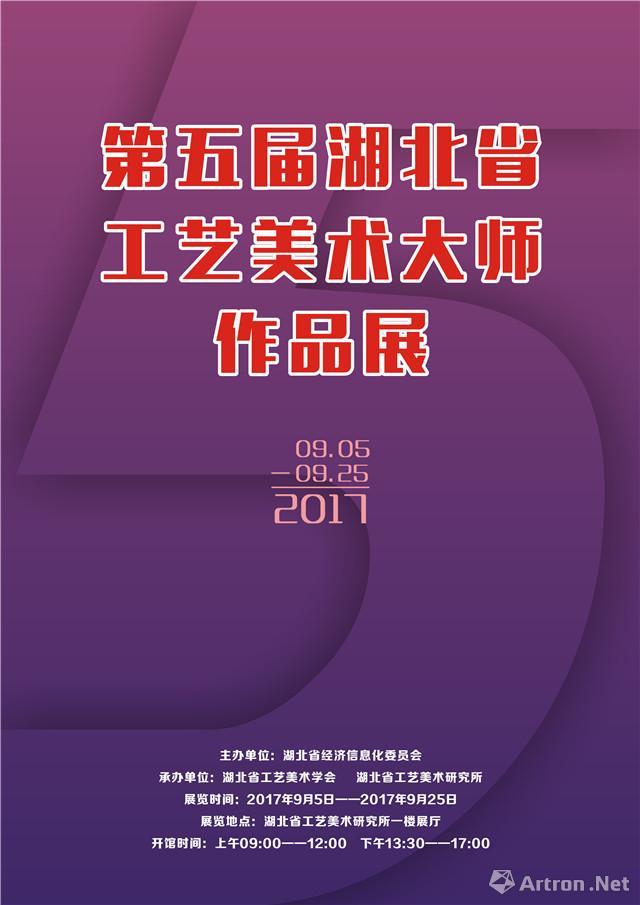 第五届湖北省工艺美术大师作品展