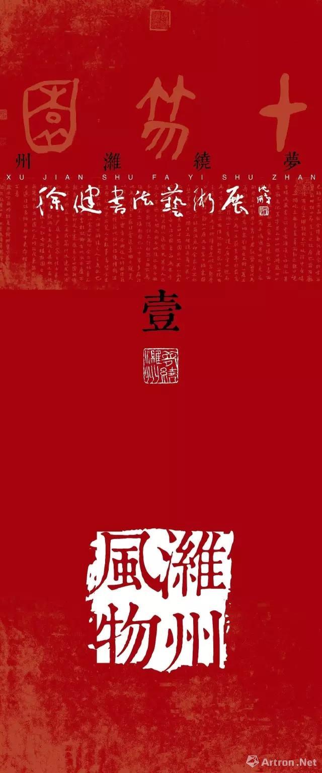 """""""梦绕潍州""""徐健书法回乡艺术展"""