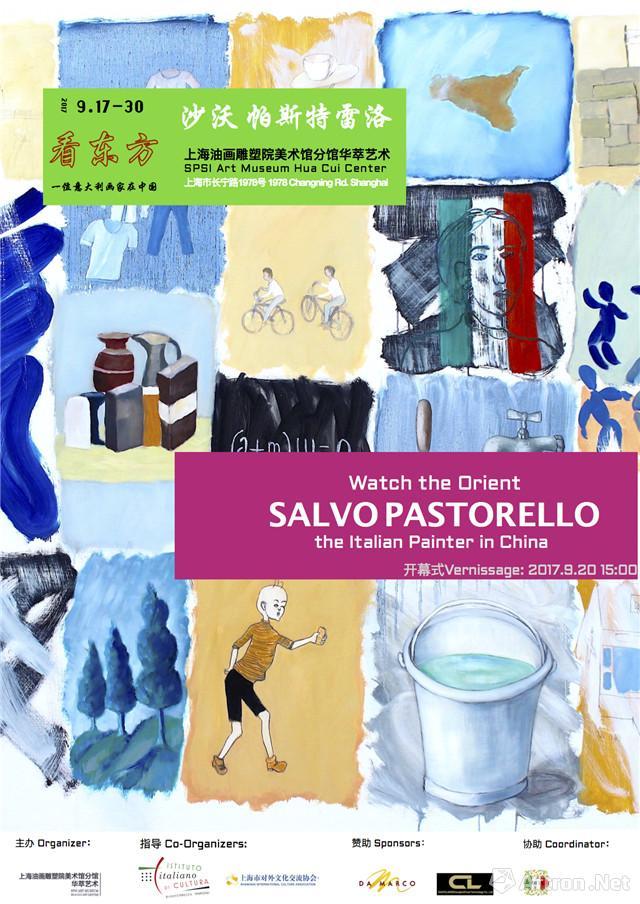 看东方—沙沃 帕斯特雷洛:一个意大利画家在中国