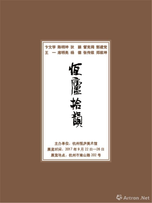 """""""恒庐·拾韵""""青年艺术家系列联展"""