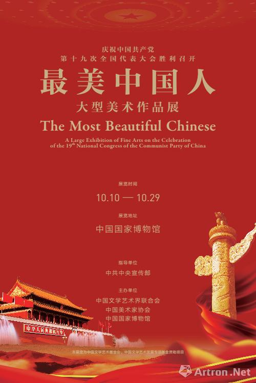 """""""最美中国人""""庆祝中国共产党第十九次全国代表大会胜利召开大型美术作品展"""
