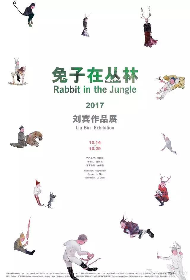 """""""兔子在丛林""""刘宾作品展"""