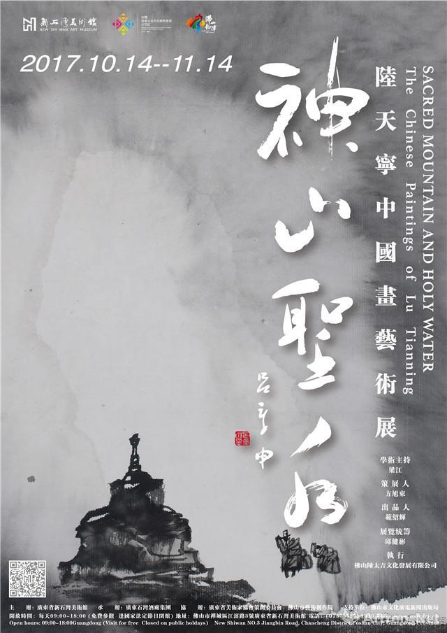 """""""神山圣水""""陆天宁中国画艺术展"""