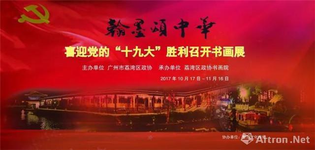 """翰墨颂中华 喜迎党的""""十九大""""胜利召开书画展"""