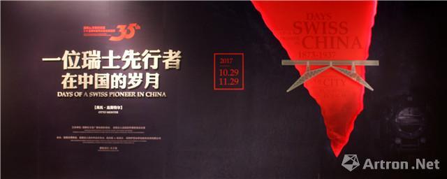 《一位瑞士先行者在中国的岁月》昆明苏黎世结谊35周年系列文化交流活动
