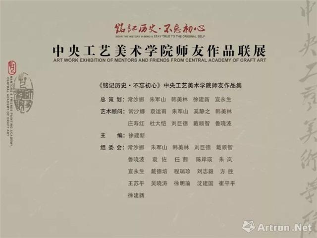 """""""铭记历史·不忘初心""""中央工艺美术学院师友作品联展"""