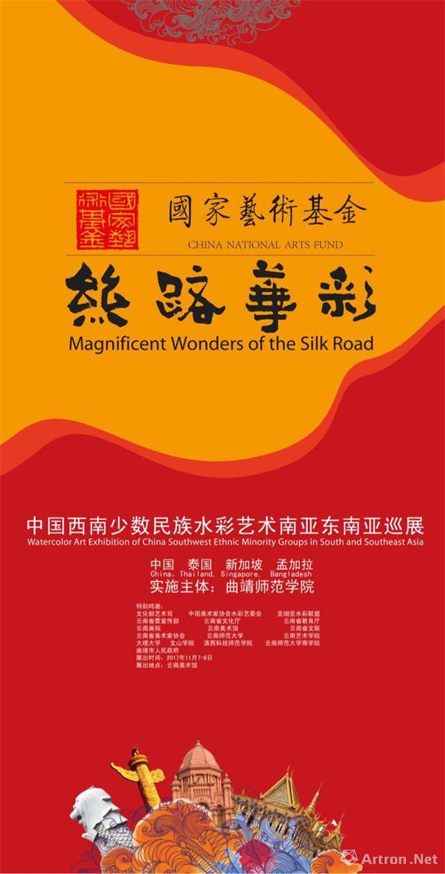 丝路华彩中国西南少数民族水彩艺术展