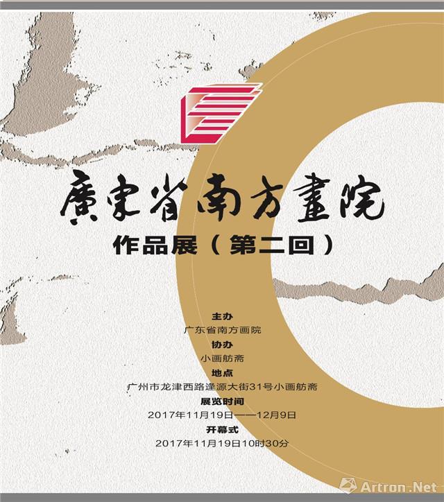 广东省南方画院作品展(第二回)