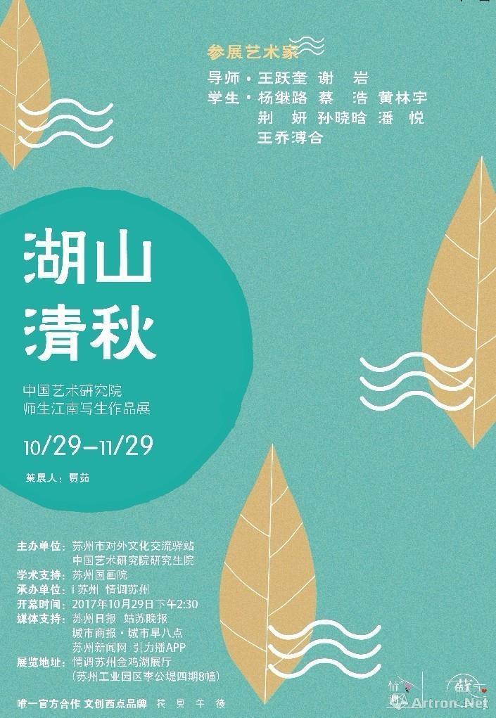 """""""湖山清秋""""中国艺术研究院师生写生作品展"""