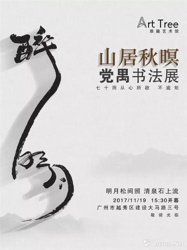 """""""山居""""党禺书画艺术展"""