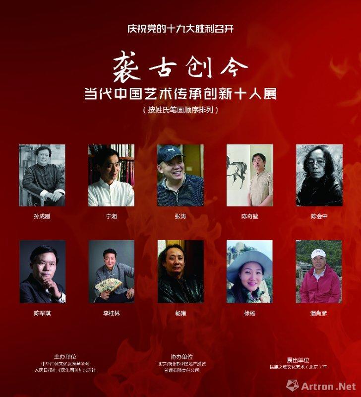 """""""袭古创今""""当代中国艺术传承创新十人展"""