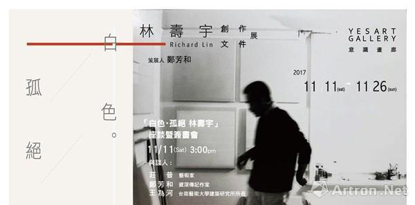 """""""白色・孤绝""""林寿宇创作文件展"""
