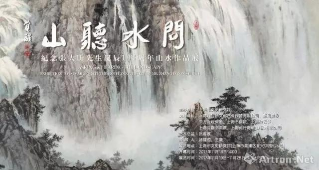 """""""问水听山""""纪念张大昕先生诞辰100周年山水作品展"""